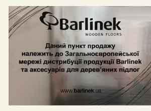 Официальная точка продажи Barlinek Шоурум от завода