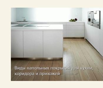 Виды напольных покрытий для кухни, коридора и прихожей