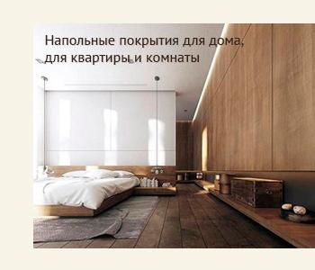 Напольные покрытия для дома, для квартиры и комнаты